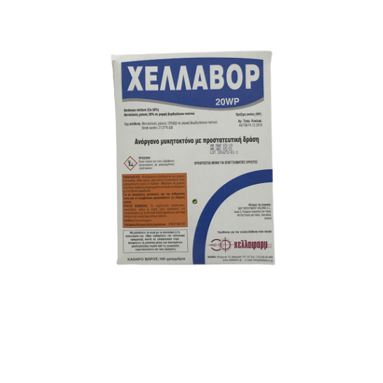 ΧΕΛΛΑΒΟΡ 20WP  (100gr)
