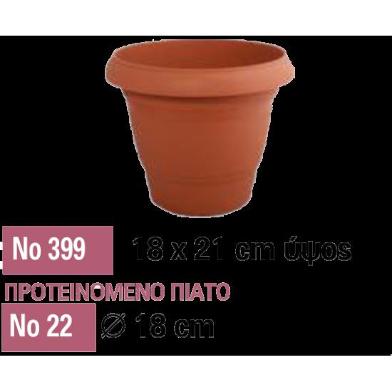 ΓΛΑΣΤΡΑ Νο 399  (18 ΠΛΑΤΟΣ x 21 ΥΨΟΣ)